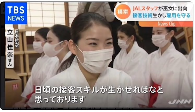 TBS宮本晴代 - 日本のクライシスアクター