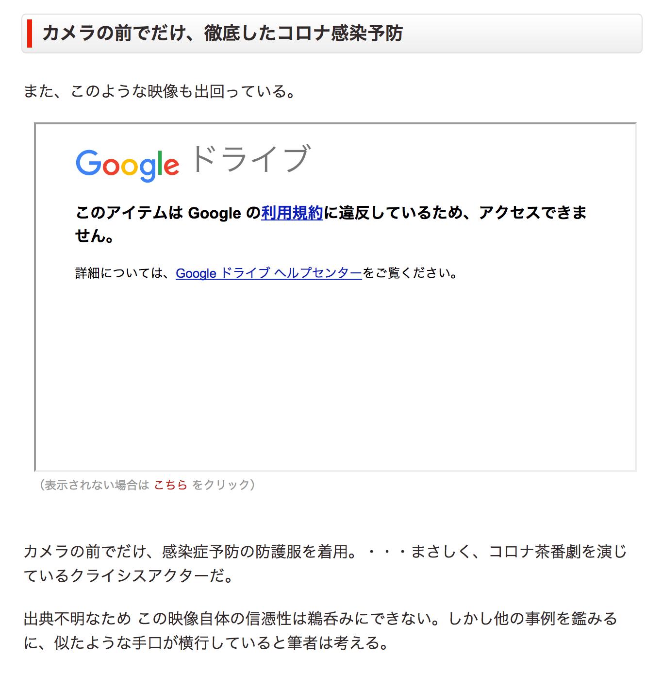 Googleドライブからブロックされた映像
