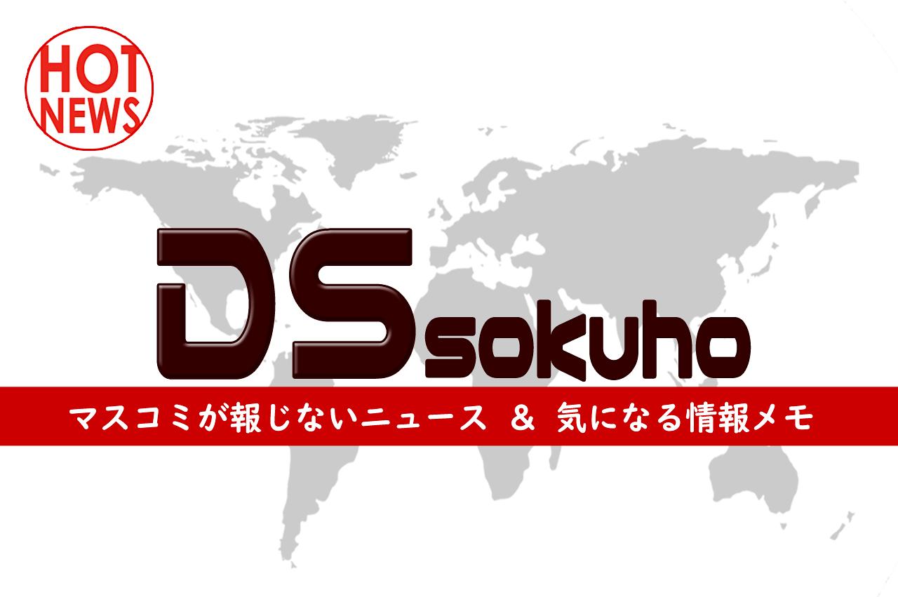 DS速報 - メディアが報道しないニュース
