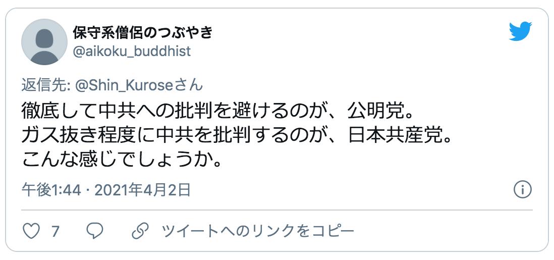 公明党と日本共産党の比較