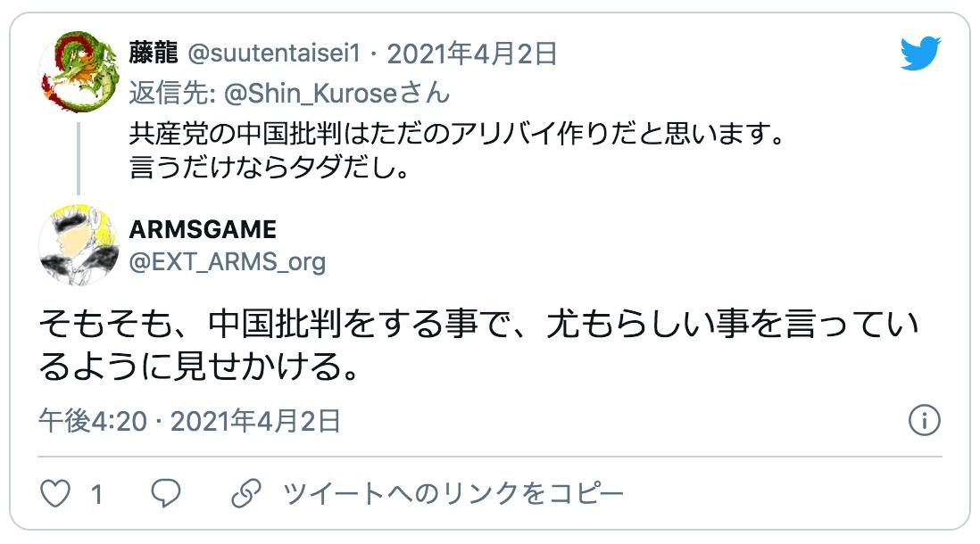 日本共産党の真実