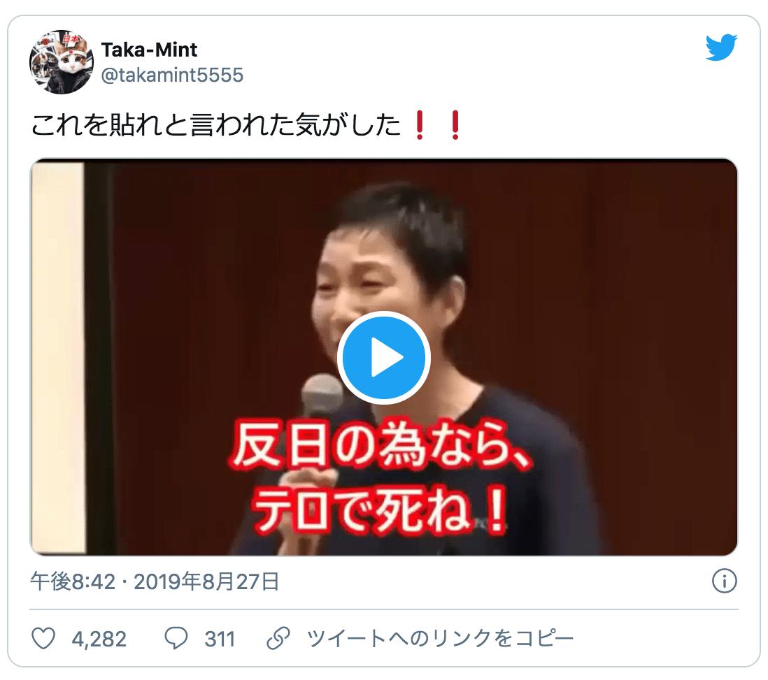 日本共産党と反日勢力
