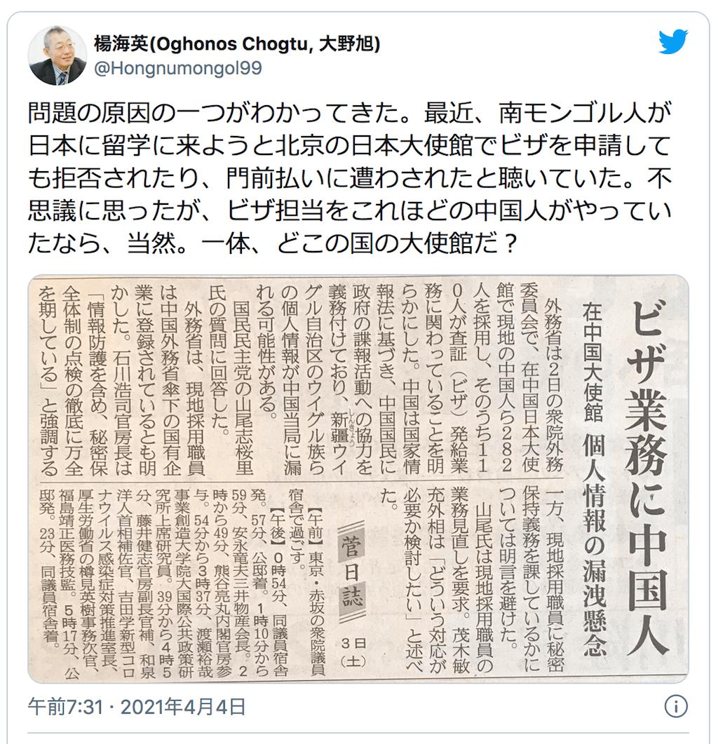 中国人が日本大使館でビザ発給業務