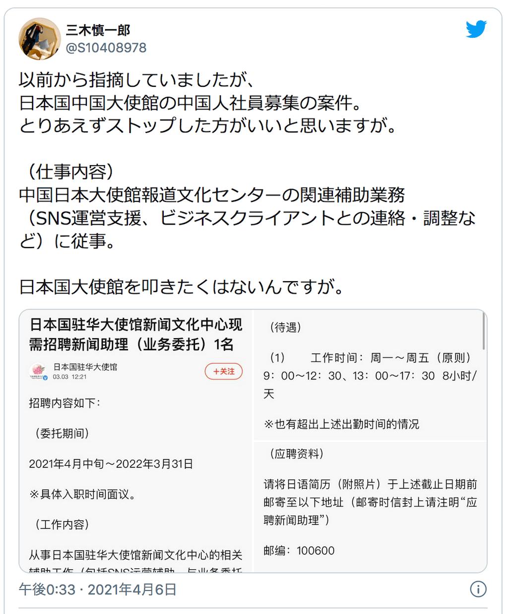 日本大使館で中国人社員を募集