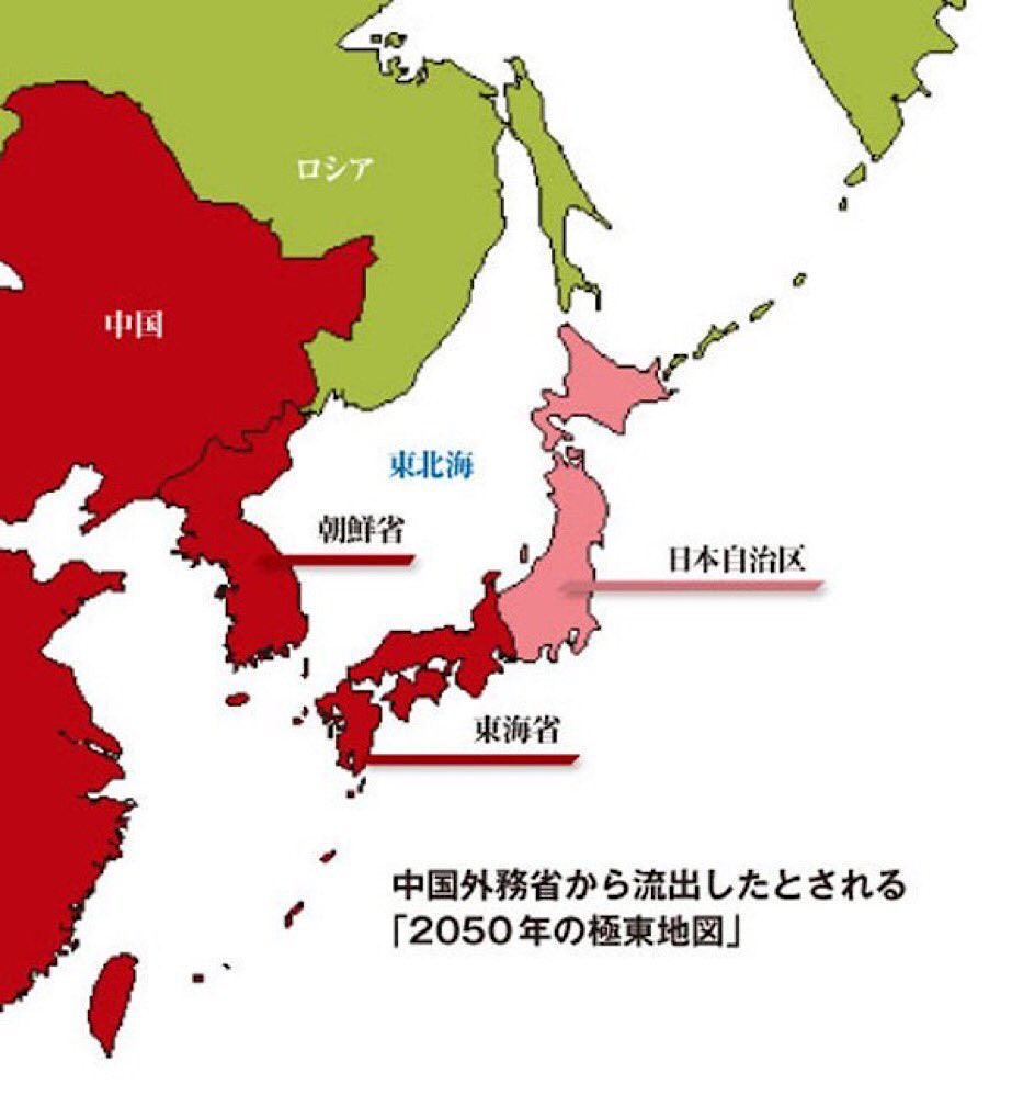 中国外務省から流出した、2050年の東アジアの地図