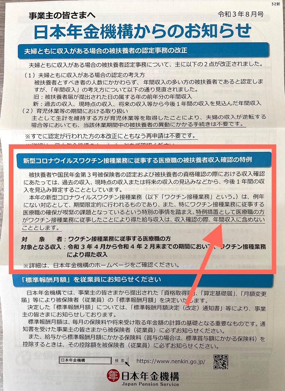 コロナワクチン接種業務は収入に計上しない - 日本年金機構
