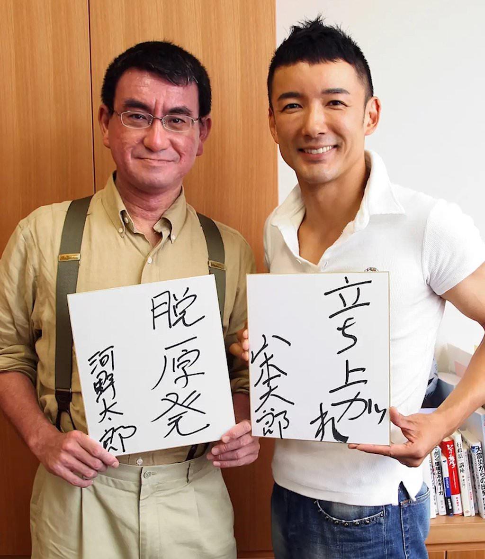 左翼思想の売国奴:河野太郎と山本太郎