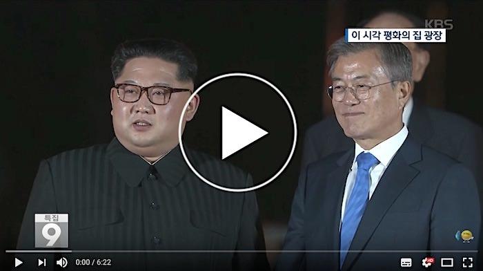 南北首脳会談2018のフィナーレ(OneDream OneKorea)