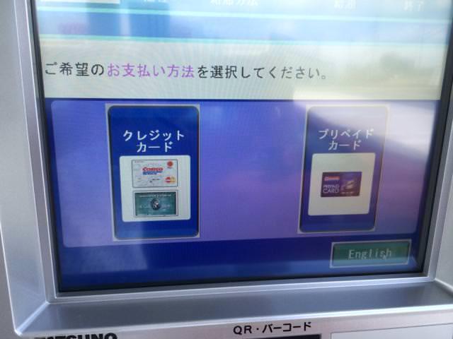 コストコのガソリンスタンド-支払い方法選択