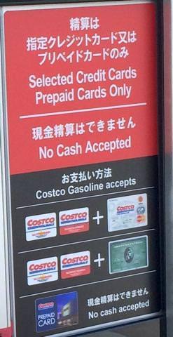 コストコのガソリンスタンドの支払い方法