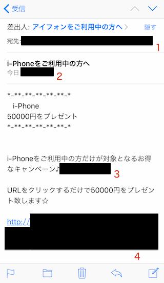 迷惑メール(ネット詐欺)アイフォンをご利用中の方へ