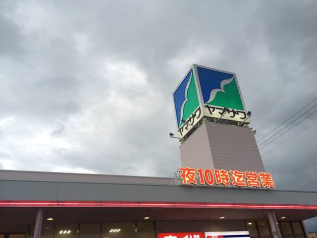 山形・宮城の限定スーパーマーケット「ヤマザワ」