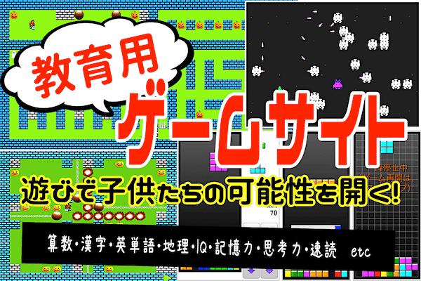 教育用ゲームサイト