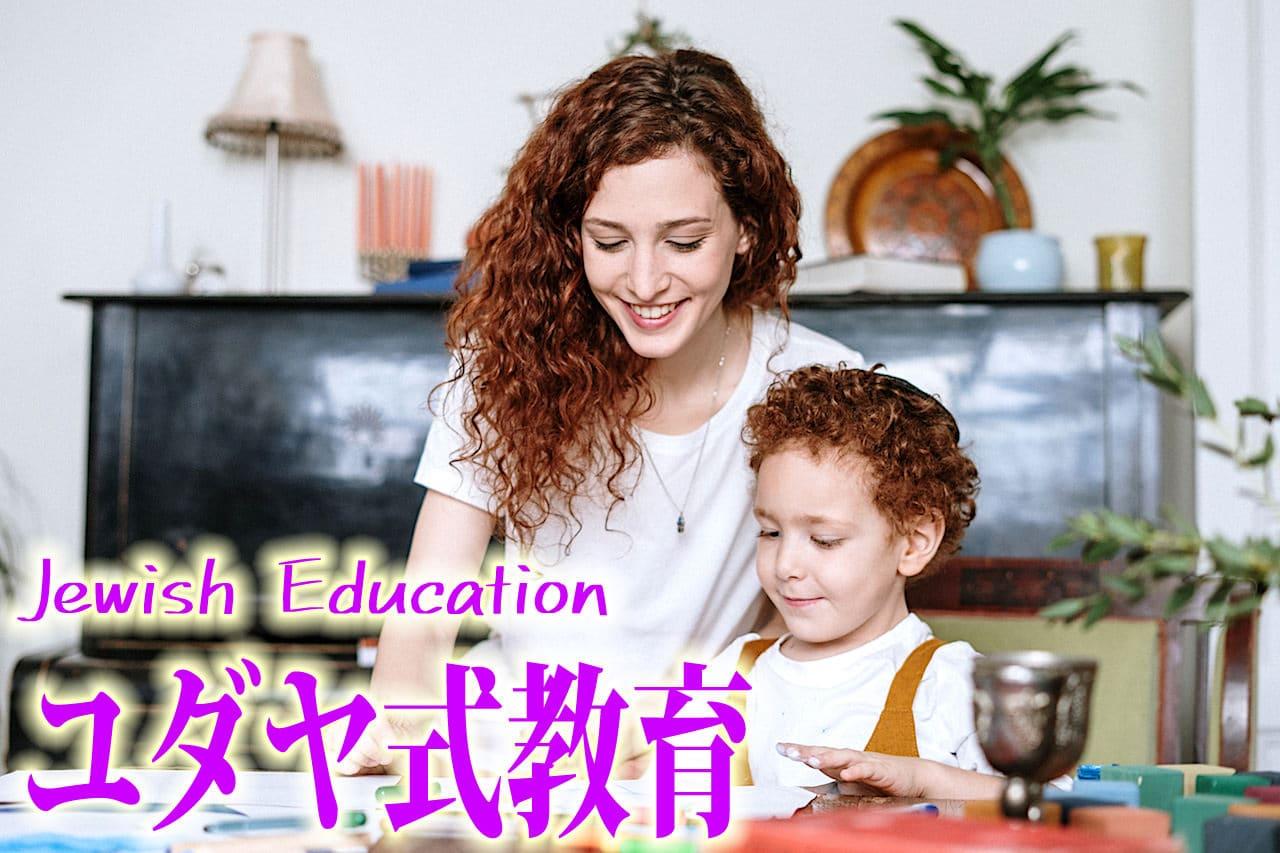 ユダヤ式教育(ハブルータ勉強法、記憶術)
