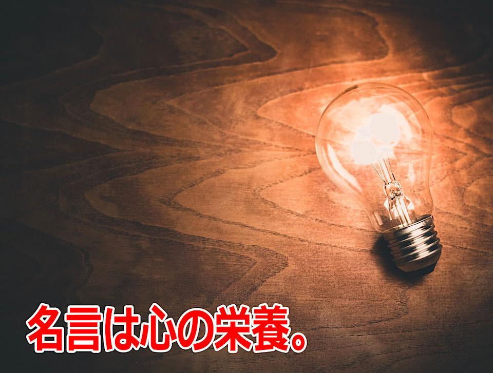 名言(famous-quotes)