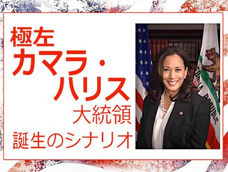 2020民主党副大統領候補カマラ・ハリス - アメリカの蓮舫は2024大統領候補!?