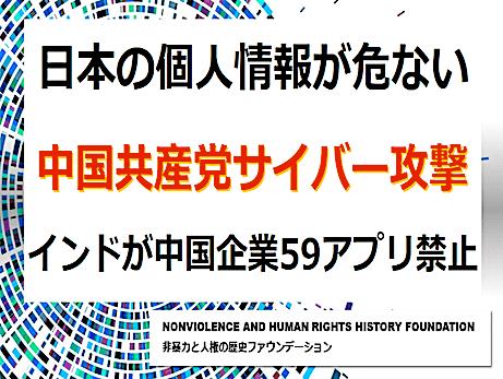 日本の個人情報が危ない『中国共産党サイバー攻撃』インドが中国企業59アプリ禁止・TikTok等リスト公開