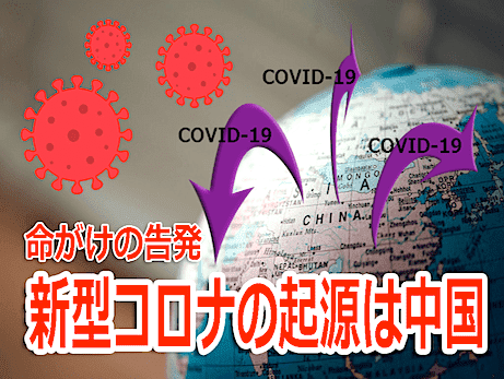 新型コロナウイルスの起源は中国 ヤン・リーマン(閻麗夢:LimengYan)氏によるFOXニュースへの告発 書き起こし