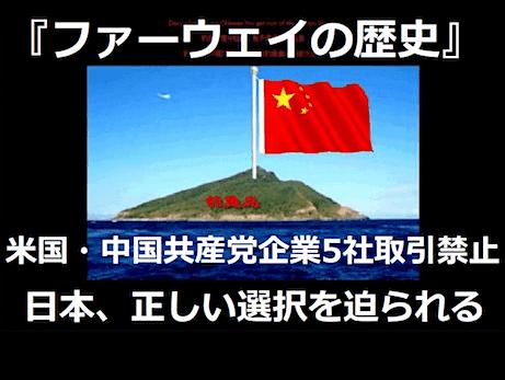 『ファーウェイの歴史』 - 米国、HUAWEIなど中国共産党企業5社と取引禁止(リスト公開)