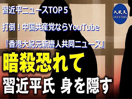 習近平ニュースランキング2020 打倒中国共産党なら『香港大紀元新唐人共同ニュース』(2020/9/18更新)