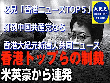 香港ニュースランキング2020 打倒中国共産党の香港ニュースなら『香港大紀元新唐人共同ニュース』