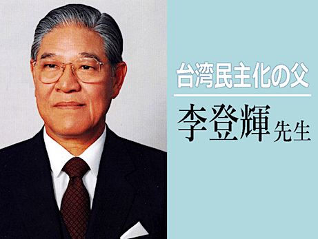 李登輝元総統(台湾民主化の父)への追悼文 - キリスト教と日本精神で無血の民主化を進めた業績