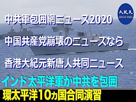 中共軍包囲網ニュース2020 中国共産党崩壊のニュースなら『香港大紀元新唐人共同ニュース』 (@HKETNTDnews)