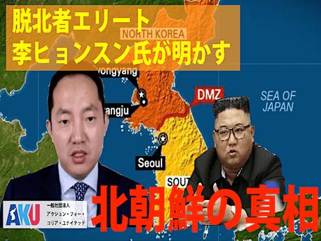 脱北者「李炫昇/李ヒョンスン」インタビュー① 北朝鮮エリート高官の経歴とは?