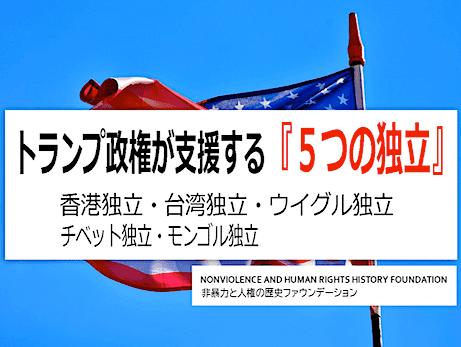 【5つの独立】米トランプ政権が独立支援 - 中共独裁から香港独立 / 台湾独立 / ウイグル独立 / チベット独立 / 内モンゴル独立