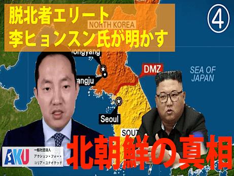 脱北者「李ヒョンスン」インタビュー④ 金正恩と北朝鮮幹部は中国と韓国が大嫌い / 北の核の矛先は韓国 / 日本製品とアメリカに憧れ