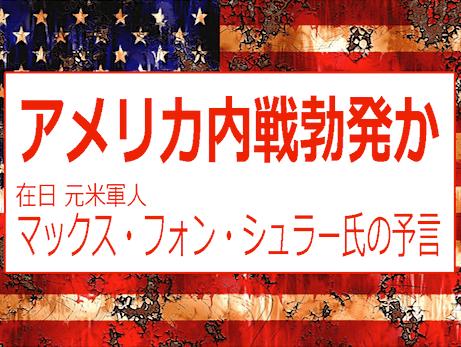 2020アメリカ内戦勃発!? 在日元米軍人マックス・フォン・シュラー氏の予言