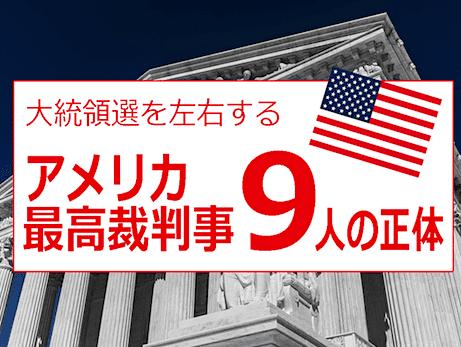 アメリカ最高裁判事の一覧(思想、宗教、人種など) - 2020大統領選に判決を下すのは誰?