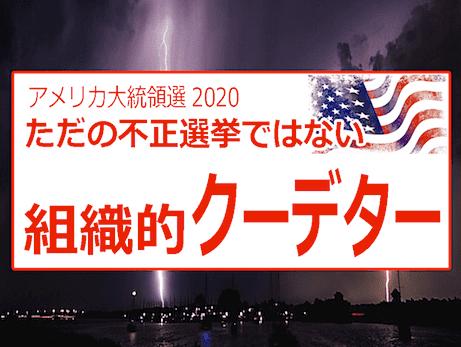 【アメリカ大統領選2020】不正選挙の証拠と、クーデター関与団体リスト (香港大紀元新唐人共同ニュース)
