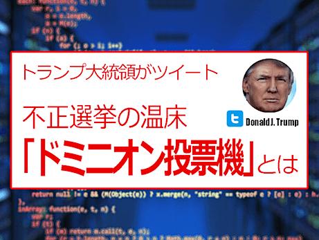 【不正票集計ソフトDominion】 トランプ大統領がツイートした『ドミニオン投票機』とは? / マクナニー報道官の宣誓証言も