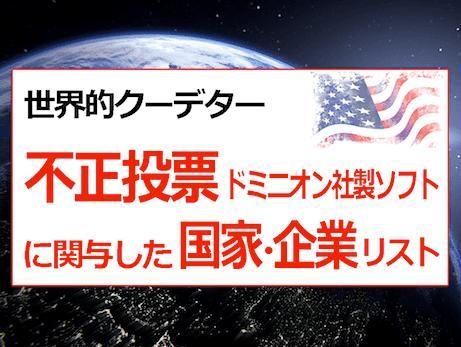 ドミニオン社ソフトによる米大統領選挙不正の証拠と、中国共産党などクーデーターに関与した国家・企業リスト