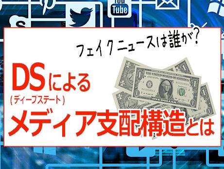 フェイクニュースは誰が? - 国際金融資本家(ディープステート)によるメディア支配構造