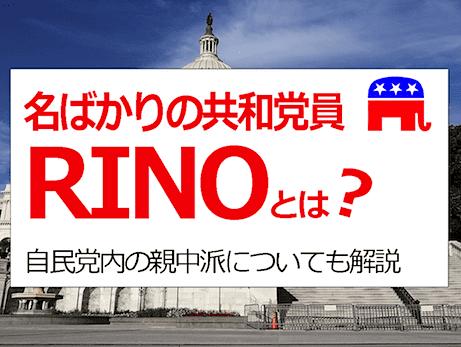 RINO『名ばかりの共和党員』 - トランプ大統領を裏切る共和党員の正体とは?