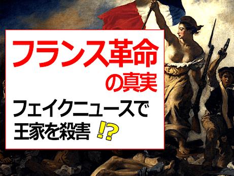 フランス革命の真実 - フェイクニュースで殺されたルイ16世、ルイ17世、マリー・アントワネット