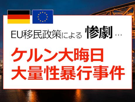 ケルン大晦日大量性暴行事件 - ドイツの難民問題から学ぶべき「移民政策のデメリット」とは?
