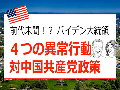 前代未聞の米大統領 バイデン氏4つの異常行動と対中政策
