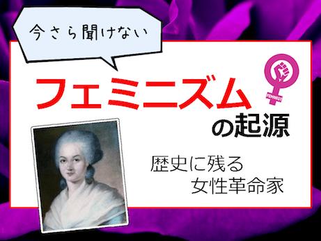 フェミニズムの歴史① - 世界史に残る女性運動家たち / 日本の代表的なフェミニスト