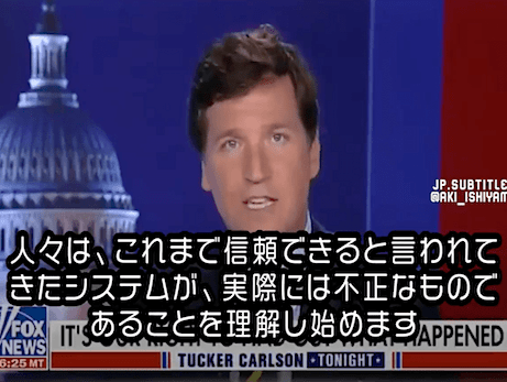 FOXニュース、米大統領選2020で不正投票があった証拠を報道 - 「陰謀論ではない」と断言 (2021.07)