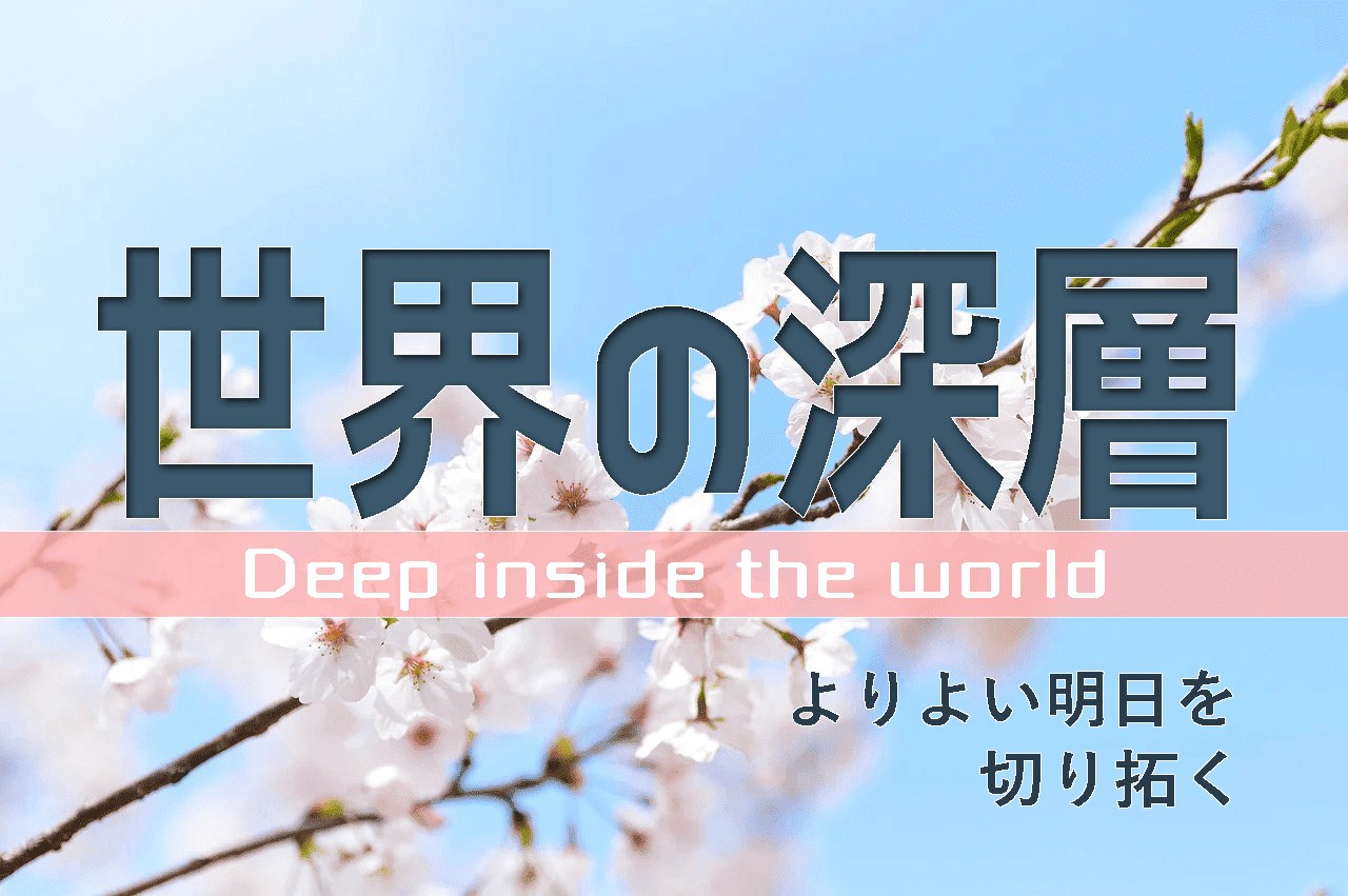世界の深層