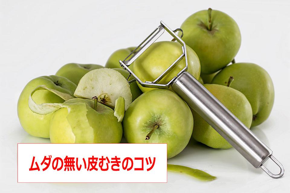 【皮むきのコツ】無駄なく簡単に果物を食べる方法5つ