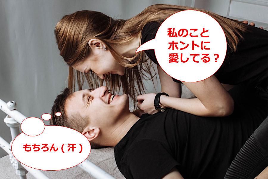 恋愛・セックス)