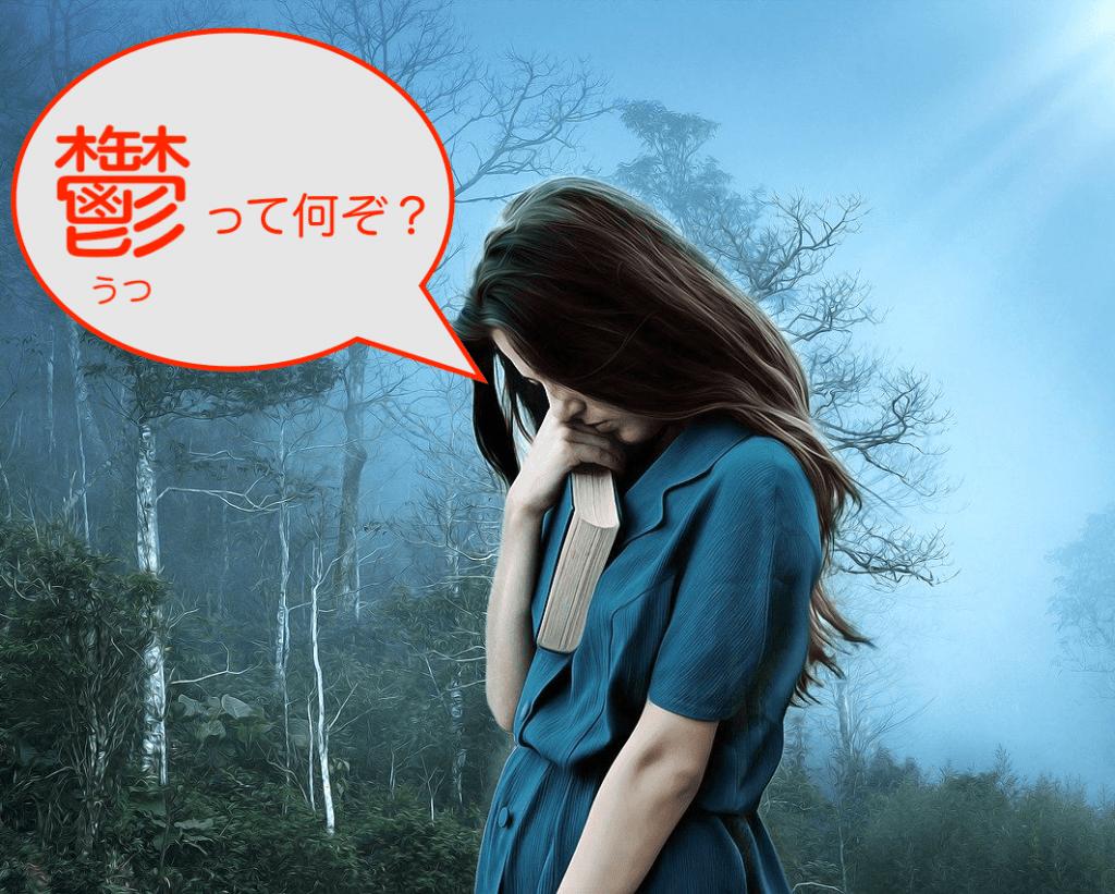 うつ病は精神科で治らない!? 鬱の症状・原因・改善法に対する研究