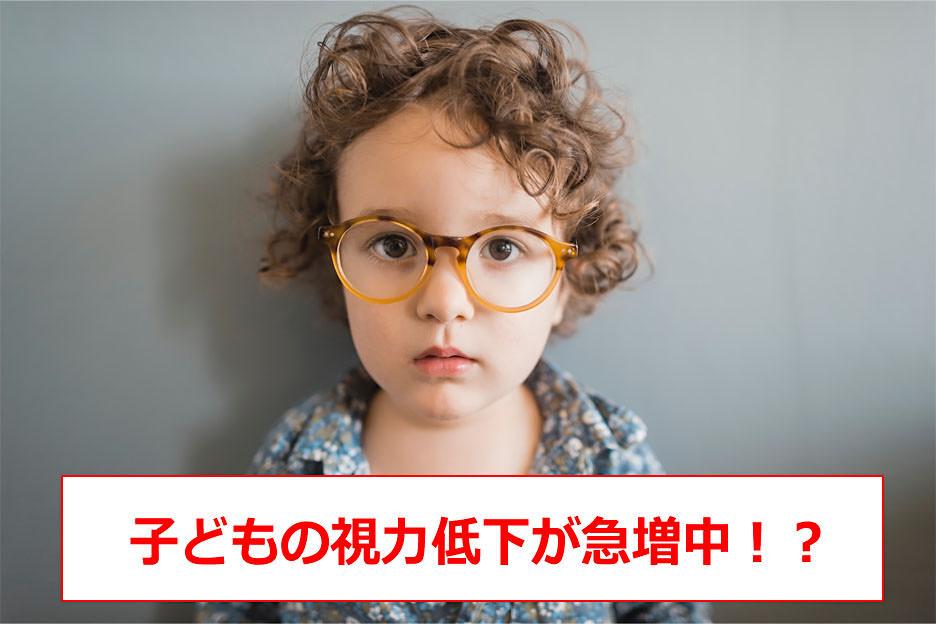 子どもの視力低下が増えている!原因と予防法について