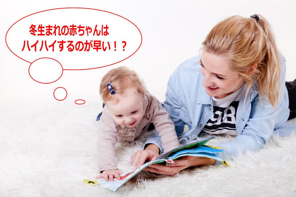冬生まれの赤ちゃんはハイハイが早い?生まれた季節によって運動能力に差がでる