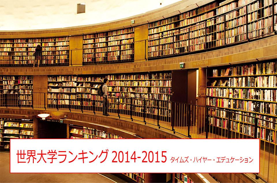 【東大がアジアトップ!】タイムズ・ハイヤー・エデュケーション(THE)世界大学ランキング2014-2015