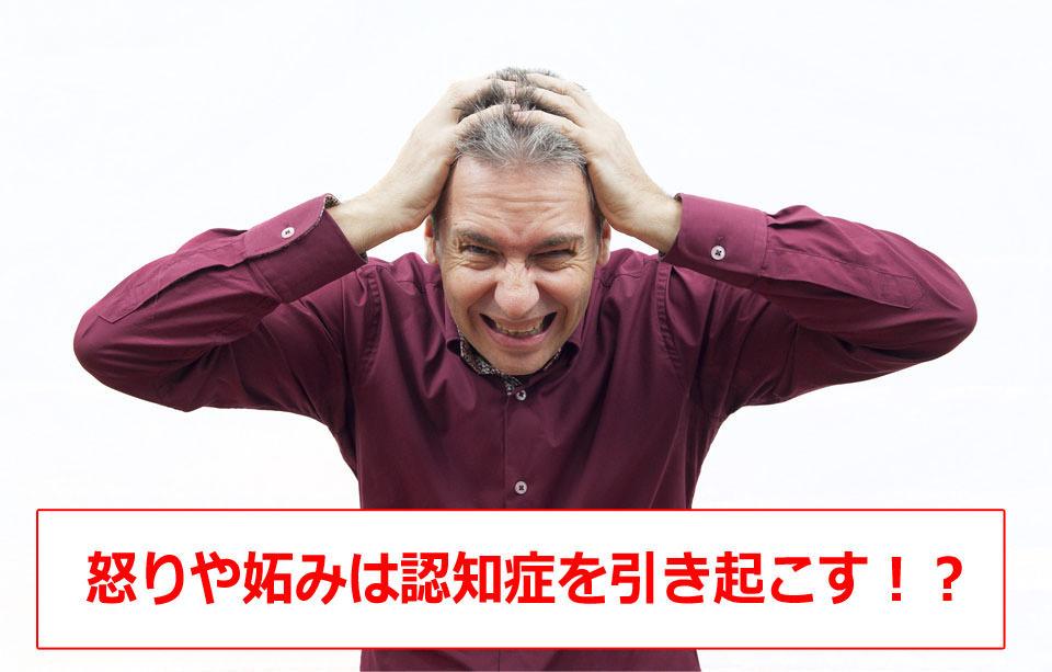 【妬みや怒りは認知症の原因!?】ストレスとアルツハイマー病の関係について